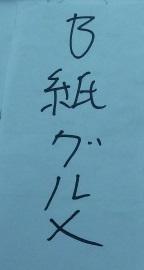 埼玉道の駅性は (46) - コピー