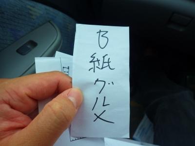 埼玉道の駅性は (76)