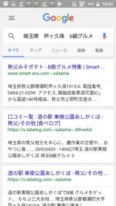 埼玉道の駅性は (94)
