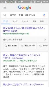 埼玉道の駅性は (114)
