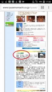 埼玉道の駅性は (126)