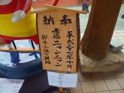 埼玉道の駅性は (131)