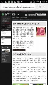 埼玉道の駅性は (145)