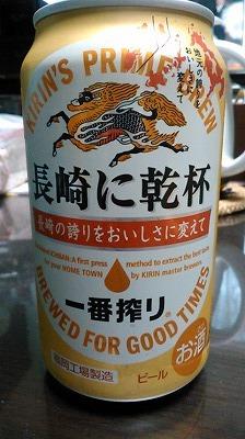 長崎に乾杯