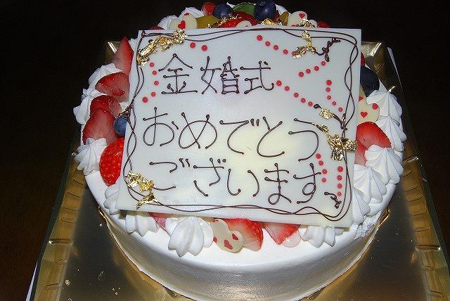 金婚式ケーキ
