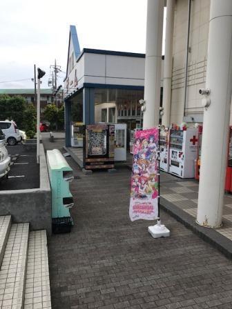 ワンダーヴュー成田店