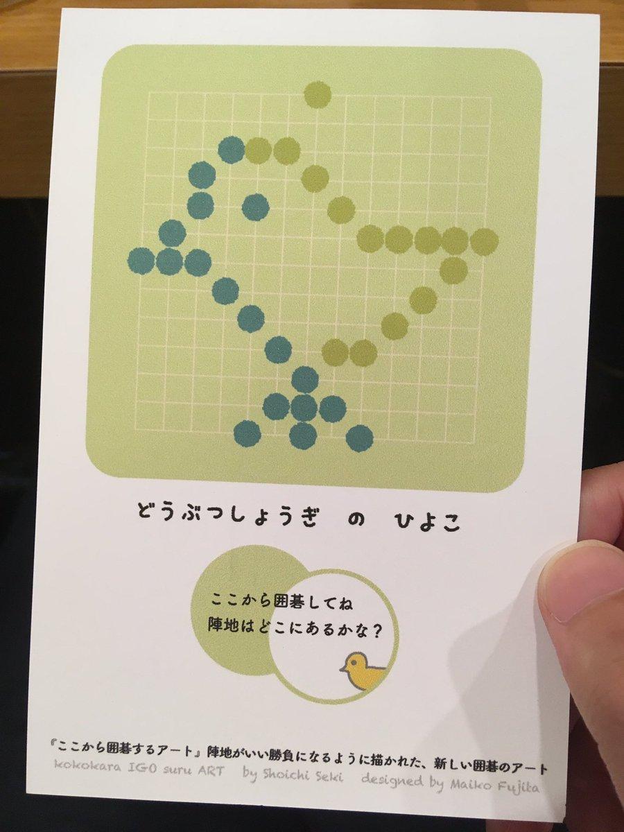 囲碁ポストカード