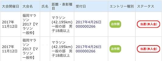 20170709福岡マラソン