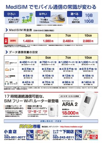170105_MediSIM単体料金POP(A4_ARIA2)