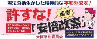 1708大阪横断幕
