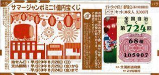 170806-ジャンボ宝くじ