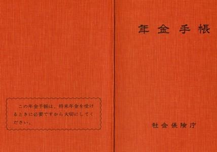 170904-年金手帳_