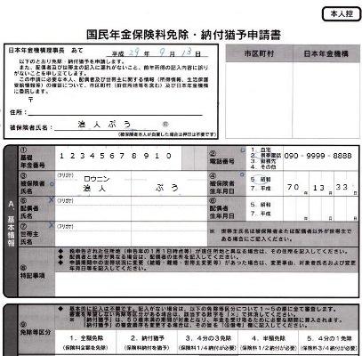 170914-国民年金保険料免除申請