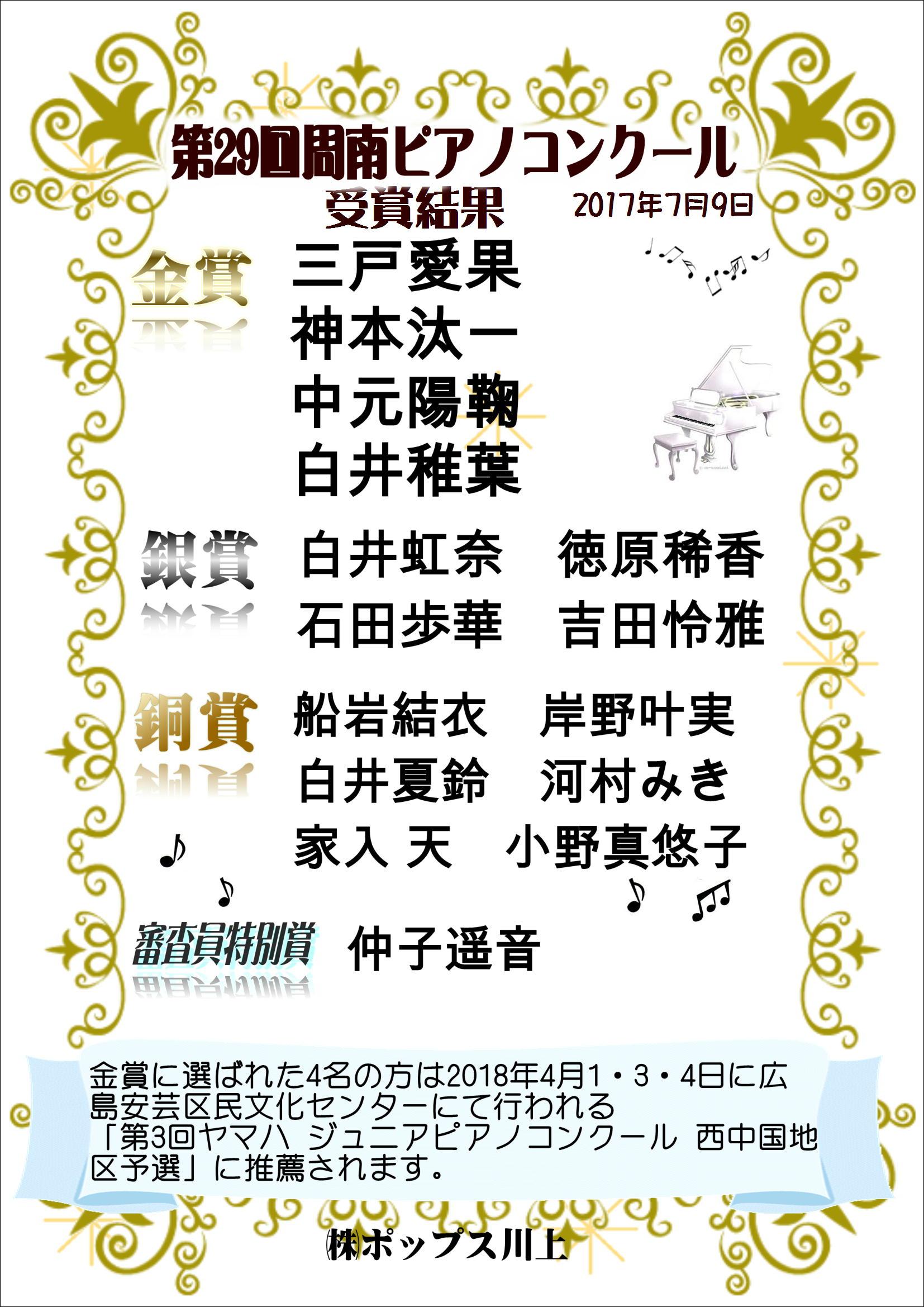 第29回周南ピアノコンクール結果・新