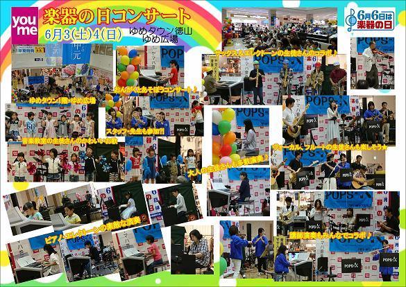 gakkinohi.jpg