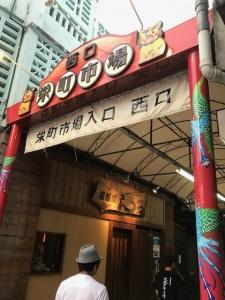 栄町市場入り口