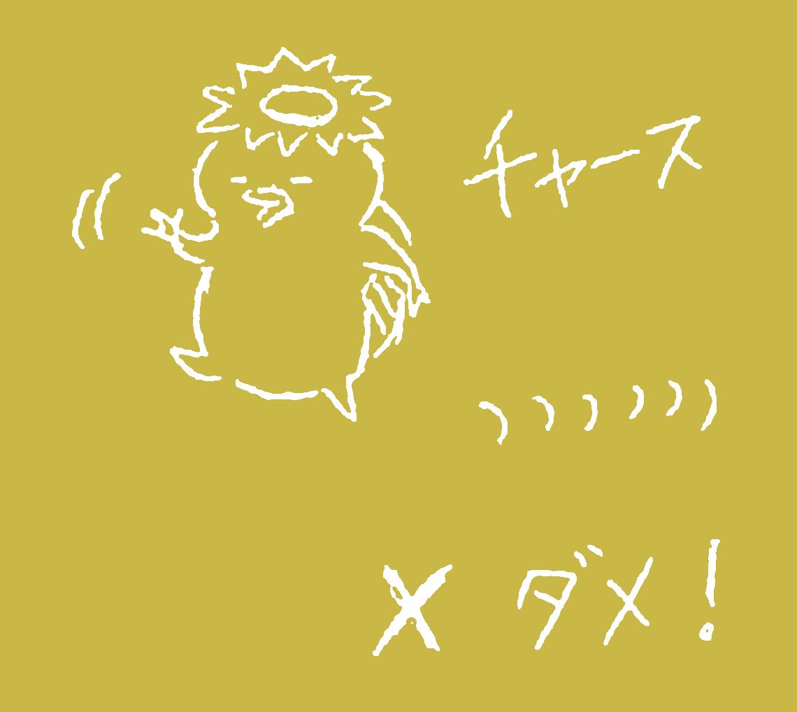0625_チャース
