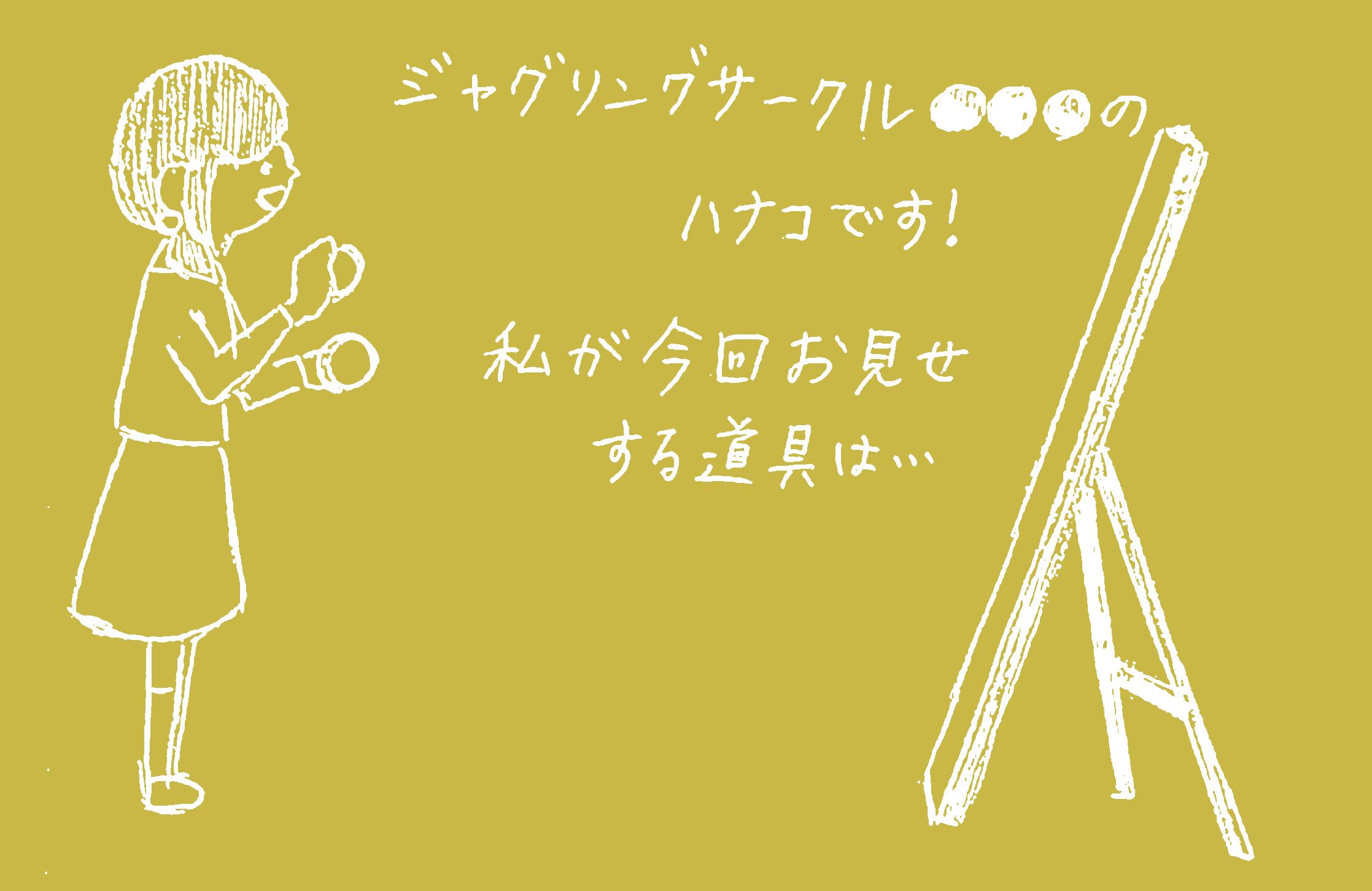 0625_自己紹介