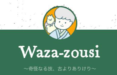Waza-zousi.png