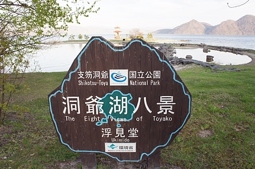 洞爺湖11