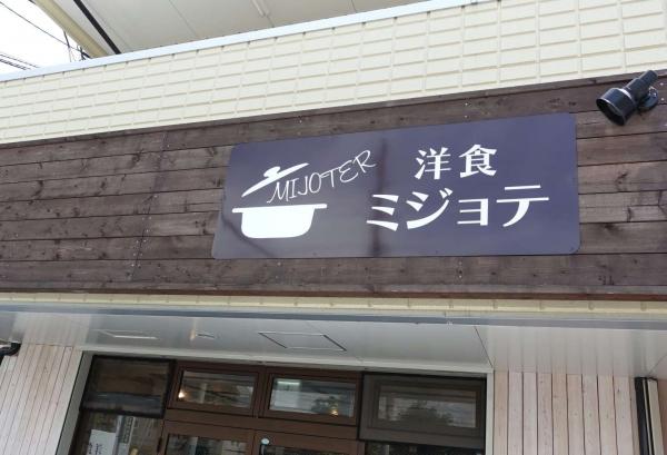 洋食 ミジョテ
