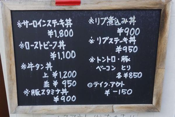 どんぶり 丼(どん)