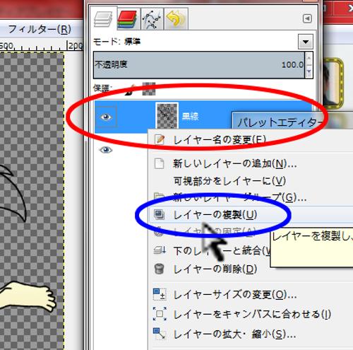42Gimpレイヤーを複製.jpg 2017/06/25