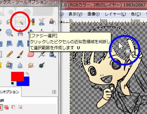 46Gimp髪を選択.jpg2017/06/25