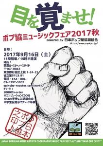 フェア2017_2ndフライヤー
