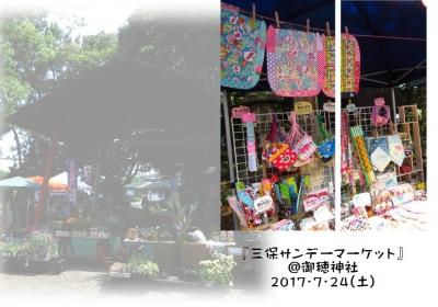 三保サンデーマーケット_01