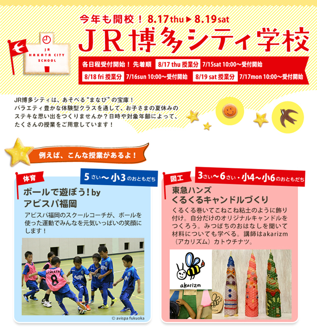JR博多シティ学校H27