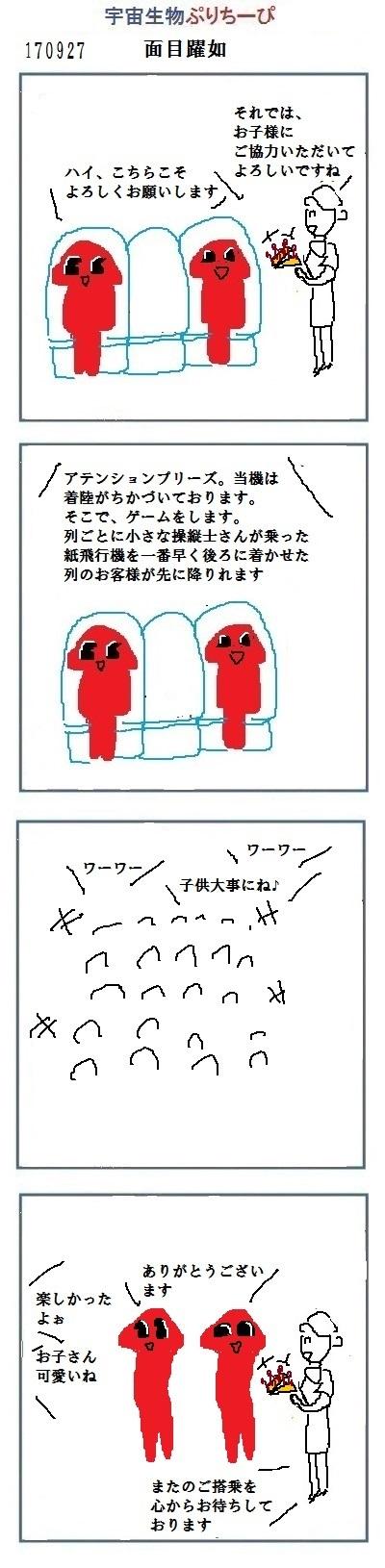 170927-1