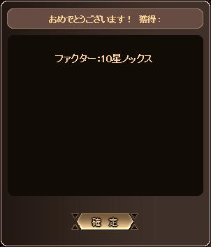 20170528-2 禁忌箱の14箱目♪