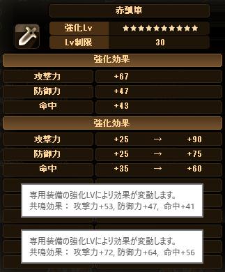 20170719-00n ☆10Exロザリアさんのデータ♪追記