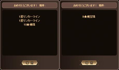 20170721-00r 氷結ちゃんとCPぼっくす1箱目よりり♪