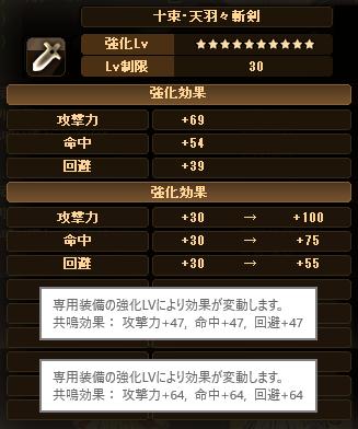 20170724-00h ☆10VDイオリちゃんのデータ♪追記
