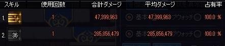 雷撃ダメージ