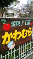 焼菓子工房かわむら (2)
