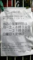 焼菓子工房かわむら (5)