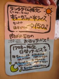 シャガララーメン肉バカ メニュー (4)