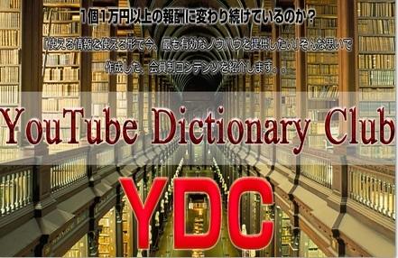 YDC2.jpg