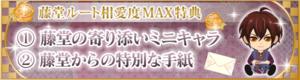 藤堂MAX