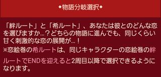 水尾恋絵巻ルート