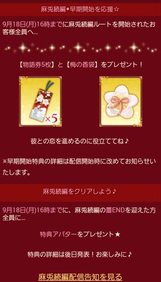 麻兎ルート3