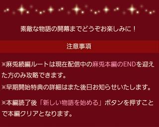 麻兎ルート4