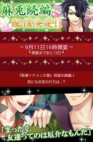 asato予告1