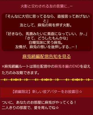 asato予告2
