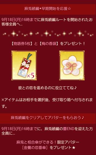 asato予告4
