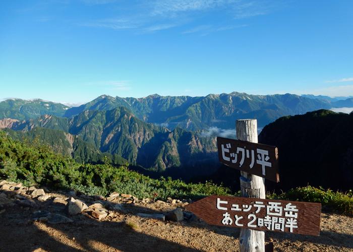 2017,8,13槍ヶ岳-4