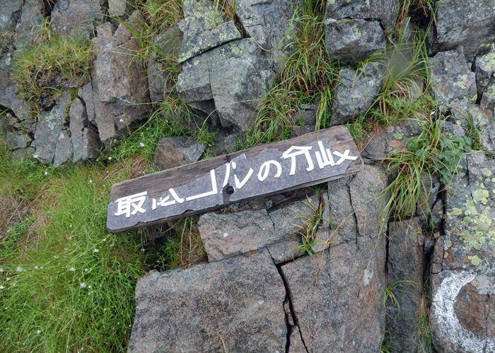 2017,8,15前穂高吊尾根-7